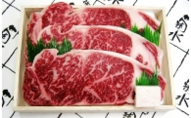 J018 神戸菊水・黒毛和牛サーロインステーキ用【200g×3枚】【135p】