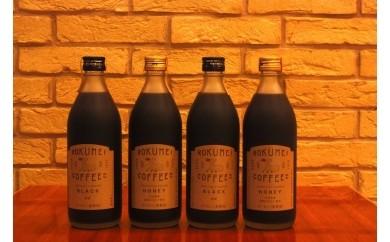 H-20 ROCOCO 濃縮コーヒーカフェベース