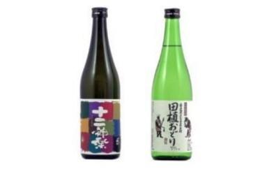 特別純米酒「地酒セット」