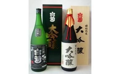 (110) 白菊特別限定大吟醸&大吟醸セット