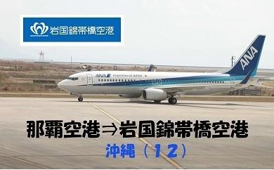 L-2 和木町里帰りクーポン券(沖縄12)