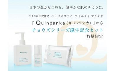 E-14 Quinpanka(キンパンカ) CHOZU お清めセットと季節の特産品