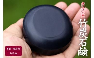 虎竹の里 竹炭石鹸(100g)10個セット