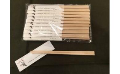 AD67 杉の木の割り箸【1pt】