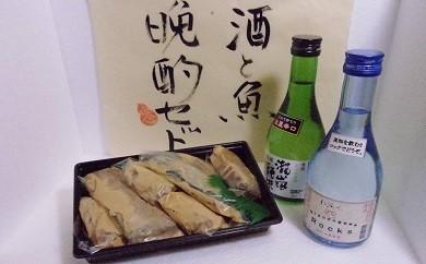 酒と魚の晩酌セット