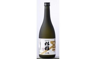 29E-033 杉姫 大吟醸 720ml【5,000pt】