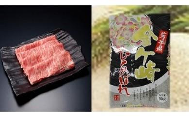 金ケ崎町産ひとめぼれ20kg+奥州牛(すき焼き用)
