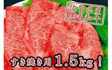 D0-18 佐賀産和牛すき焼き用1.5kg(A5等級)