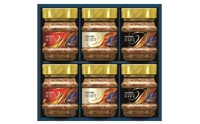 B04:【人気・高品質】キーコーヒー インスタントコーヒーギフト