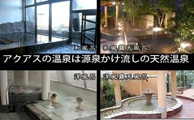 AD-0901 天然温泉大木の湯アクアス 入館ギフト券11枚つづり