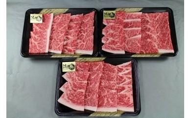 【D045-7】『流氷牛』 焼肉(モモ)1.5kg