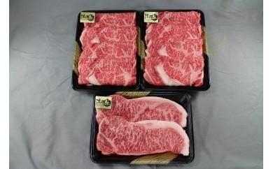 【D045-8】『流氷牛』 ステーキ&すき焼き肉セット960g