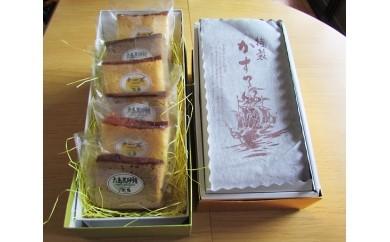 No.021 香春町の手作りコーヒーカステラ・チーズカステラ・黒砂糖カステラ