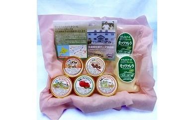 久保田牧場 チーズ&アイスクリームセット