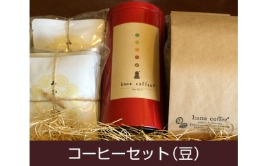 No.024 コーヒーセット(豆)