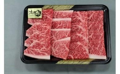 【A012-8】『流氷牛』 焼肉(モモ)350g