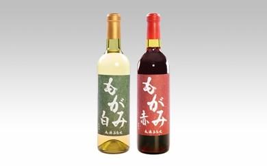 013-001 丸徳ふるせオリジナルワインもがみ赤+白ワインセット