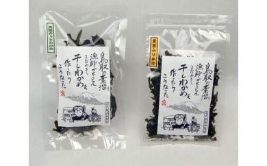 A-22 鳥取県大山町産「天日干しわかめ」カットわかめタイプ・ふりかけタイプのセット