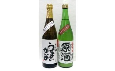 A-115 鳥取県の美味しい日本酒 2本Bセット