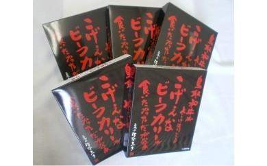 A-67【肉質日本一!】鳥取和牛カレー