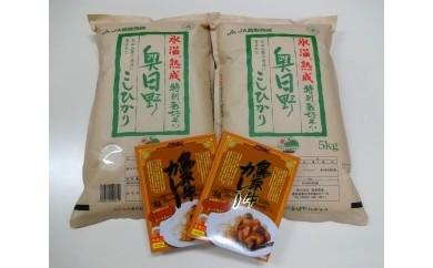 B-44 日野郡産特別栽培米コシヒカリと鳥取牛カレーセット