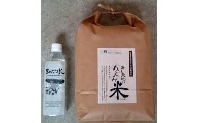 A-29 特別栽培米 海と天地のめぐみ米セット5kg
