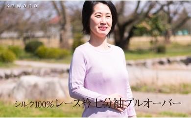 【K-51】シルク100%レース衿七分袖プルオーバー