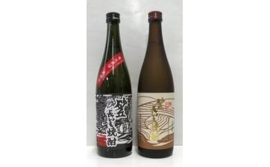 A-107 鳥取県の美味しい長いも焼酎 2本セット