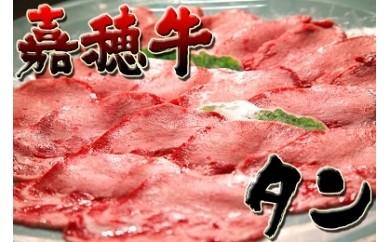 BG01-05  嘉穂牛【タン】 数量限定