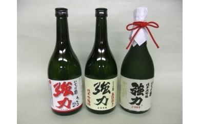 B19-82 いなば鶴 強力 飲み比べ3本セット【数量限定】