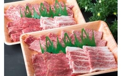 D-4【肉質日本一!】鳥取和牛 特上焼肉セット