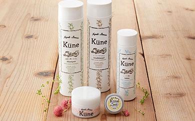 自然派化粧品・クーネスキン&ヘアケアセット