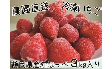 1-002 冷凍イチゴたっぷり3キロ入り