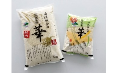 A-31 特別栽培米 清流白金の華 お米セット