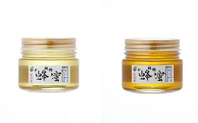 気仙養蜂の国産純粋蜂蜜180g×2個セット(アカシア・リンゴ)