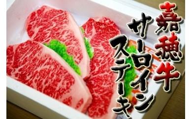 BG01-01  嘉穂牛【サーロインステーキ】 数量限定