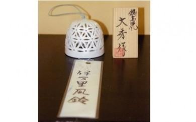 H011伊万里焼透かし風鈴(白磁)
