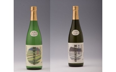 A9-17「棚田五百万石」の辛口本醸造と辛口純米セット