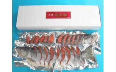 甘塩 紅鮭1尾 姿切身 Lサイズ