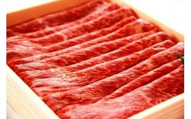 A0-7奥出雲和牛 赤身すきやき肉450g