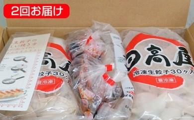 [№5712-0052]熱烈中華食堂 日高屋 冷凍餃子 150個 を 2回お届け