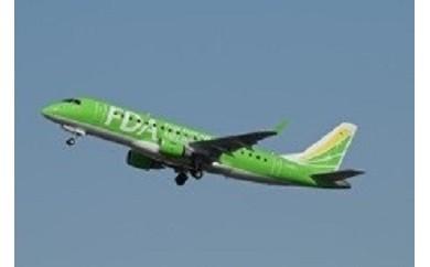 8-001 FDA静岡空港発着便の往復利用クーポン