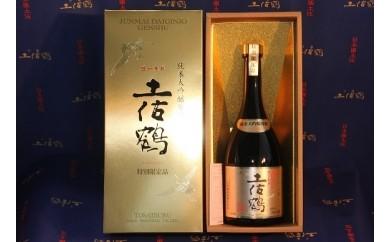 K-11◆土佐鶴 純米大吟醸原酒ゴールド 720ml