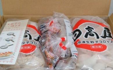 [№5712-0050]熱烈中華食堂 日高屋 冷凍餃子 150個
