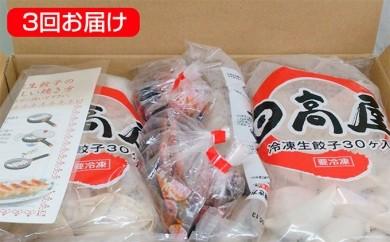 [№5712-0054]熱烈中華食堂 日高屋 冷凍餃子 150個 を 3回お届け