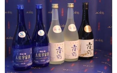 I-6◆土佐鶴 純米吟醸呑み比べセット