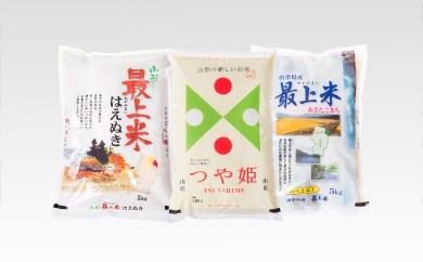 021-001 山形県最上町産米食べ比べ3種セット