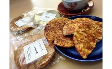 J10:【バラエティ豊か・こだわりの】アイル煎餅バラエティセット(A)