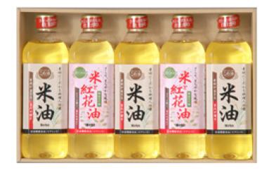G02:【健康志向・人気】ボーソーの米油、米と紅花油 ギフトセット