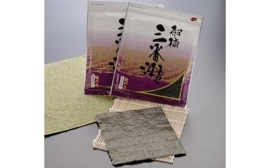 D05:【ふなばし産品ブランドの逸品】船橋三番瀬海苔 焼海苔「むらさき」